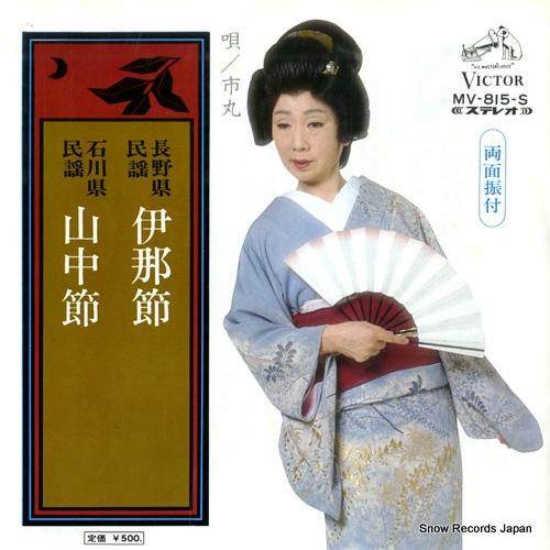 ICHIMARU inabushi MV-815-S - front cover