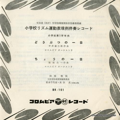 SHOGAKKO RHYTHM UNDO HYOUGENREI BANSO RECORD doubutsu no ichinichi BK-101 - front cover