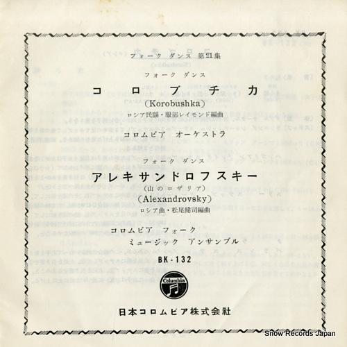 FOLK DANCE dai 21 shu korobushka BK-132 - front cover