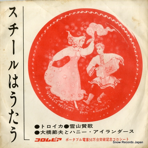 OOHASHI, SETSUO, AND HONEY ISLANDERS steel wa utau P.R.S-26 - front cover