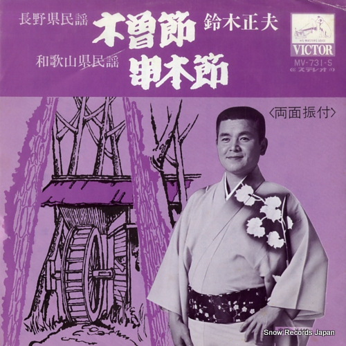 SUZUKI, MASAO kisobushi MV-731-S - front cover