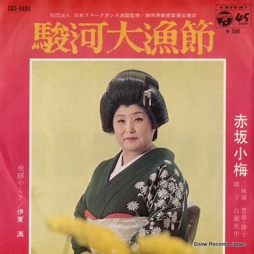 AKASAKA, KOUME suruga tairyobushi SAS-6404 - front cover