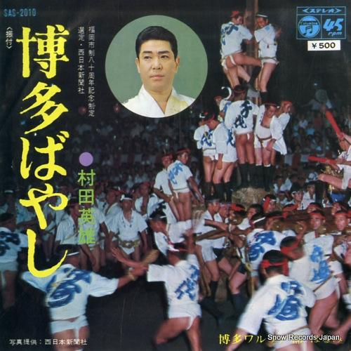MURATA, HIDEO hakata bayashi SAS-2010 - front cover