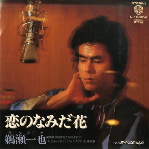 USE, KAZUYA koi no namidabana L-1568W - front cover