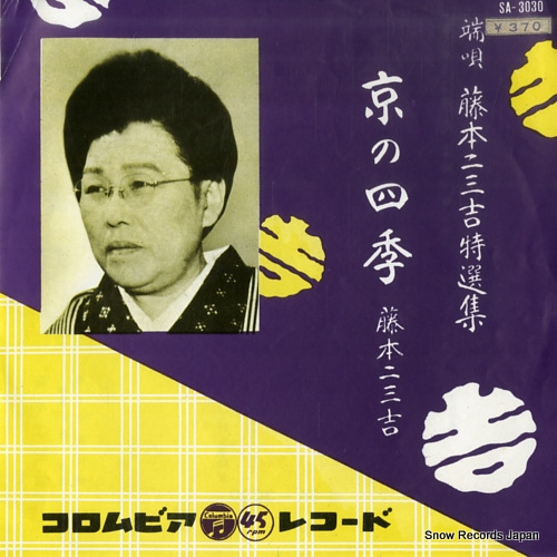 FUJIMOTO, FUMIKICHI kyo no shiki SA-3030 - front cover