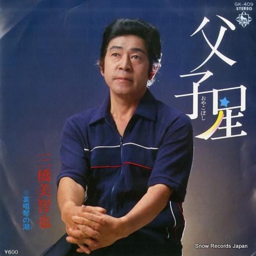 MIHASHI, MICHIYA oyakoboshi GK-409 - front cover