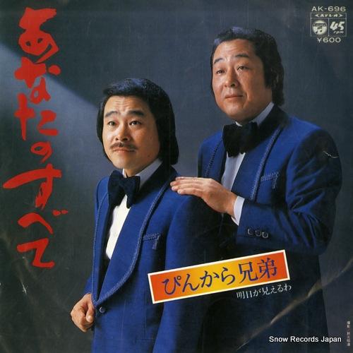 PINKARA KYODAI anata no subete AK-696 - front cover