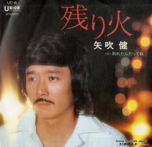 YABUKI, KEN nokoribi UC-6 - front cover