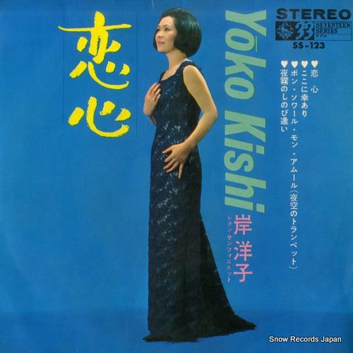 KISHI, YOKO koigokoro SS-123 - front cover