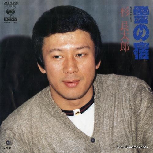 SUGI, RYOTARO yuki no yado 07SH903 - front cover