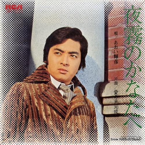 AOI, TERUHIKO yogiri no kanatae JRT-1211 - front cover