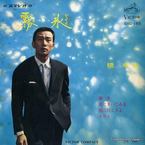 HASHI, YUKIO muhyo SVC-165 - front cover