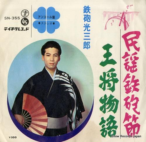 TEPPO, MITSUSABURO minyou teppo bushi SN-355 - front cover