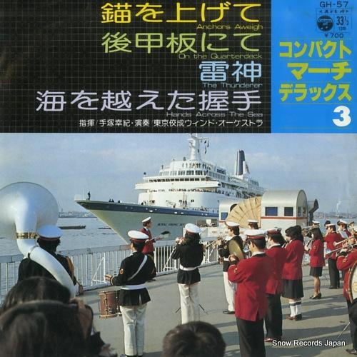 TEZUKA, YUKINORI anchors aweigh GH-57 - front cover