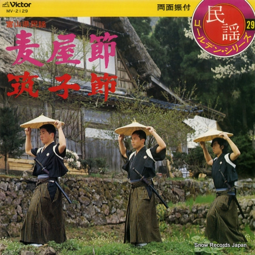 NAKAMURA, MATSUEMON mugiyabushi MV-2129 - front cover