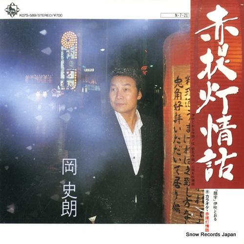 OKA, SHIRO akachochin jowa K07S-589 - front cover