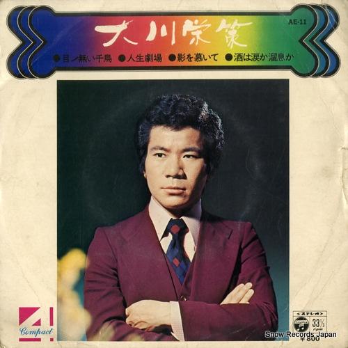 OKAWA, EISAKU mennai chidori AE-11 - front cover