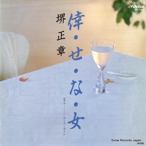 SAKAI, MASAAKI shiawase na onna SV-7451 - front cover