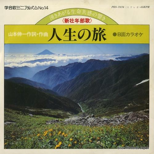 FUJI KOKYO GAKUDAN jinsei no tabi PES-7870 - front cover