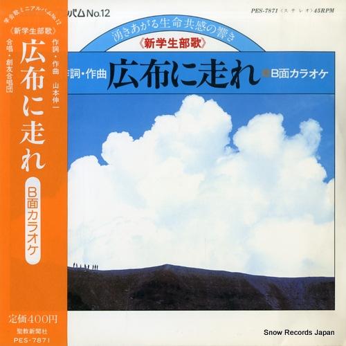 FUJI KOKYO GAKUDAN kofu ni hashire PES-7871 - front cover