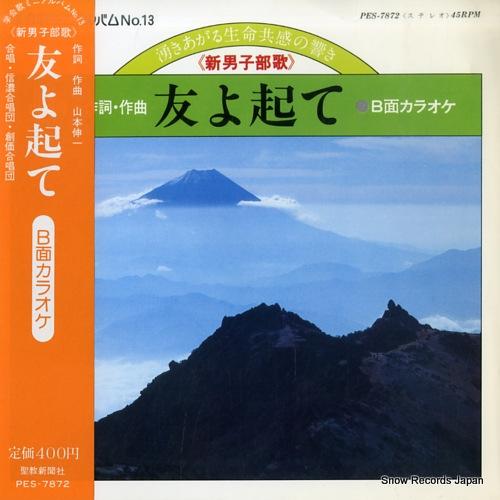 FUJI KOKYO GAKUDAN tomo yo tate PES-7872 - front cover