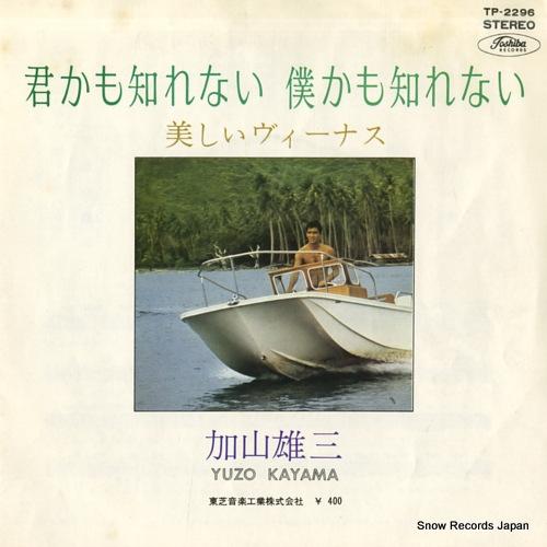 KAYAMA, YUZO kimikamo shirenai bokukamo shirenai TP-2296 - front cover