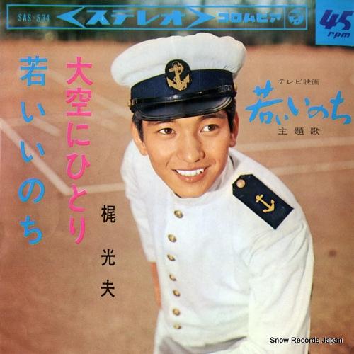 KAJI, MITSUO wakai inochi SAS-534 - front cover