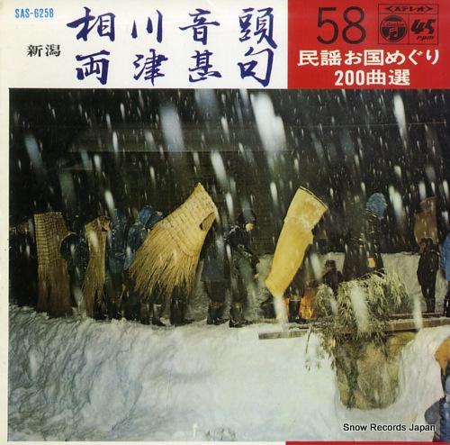 SASAKI, KAZUO aikawa ondo SAS-6258 - front cover