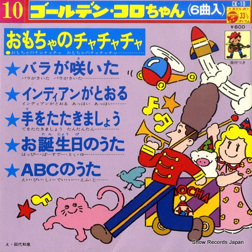 V/A おもちゃのチャチャチャ CK-10