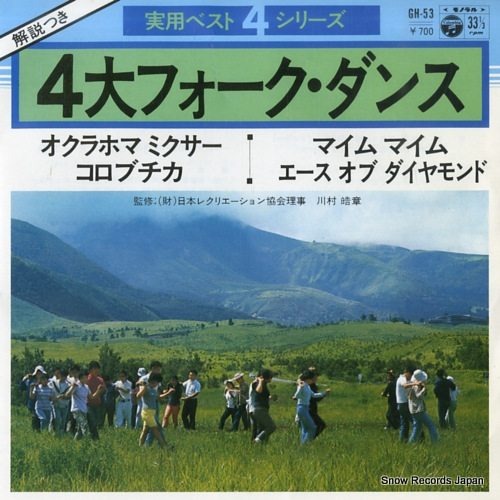 COLUMBIA ORCHESTRA 4dai folk dance GH-53 - front cover