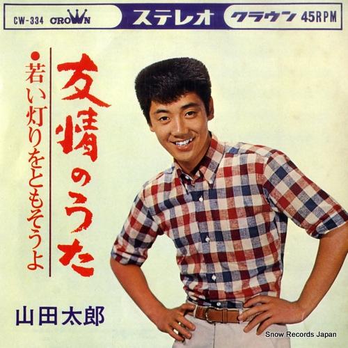 YAMADA, TARO yujo no uta CW-334 - front cover