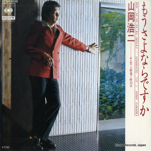 YAMAOKA, KOJI moh sayonara desuka 07SH1035 - front cover