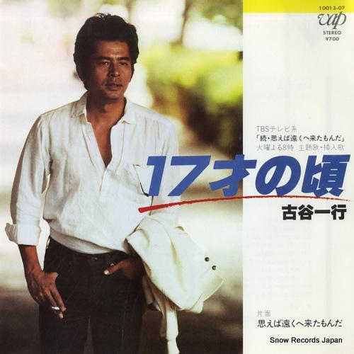 FURUYA, IKKO 17sai no koro 10013-07 - front cover