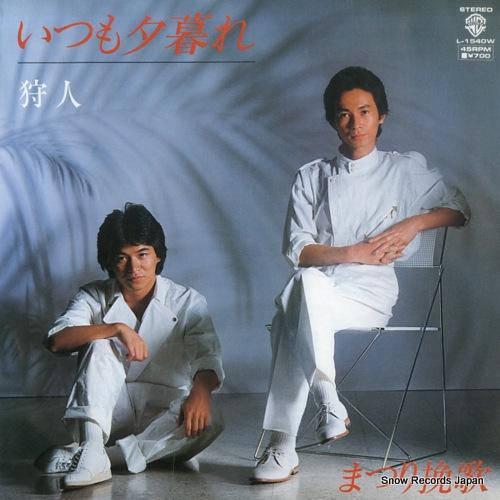 KARYUDO itsumo yugure L-1540W - front cover
