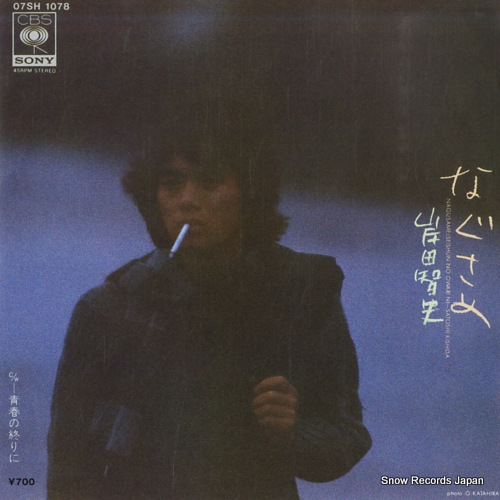 KISHIDA, SATOSHI nagusame 07SH1078 - front cover