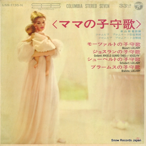 AKIYAMA, KAZUYOSHI lullaby with mammy 1 LSS-1135-N - front cover