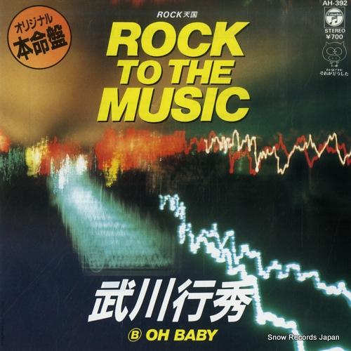 TAKEKAWA, YUKIHIDE rock to the music AH-392 - front cover