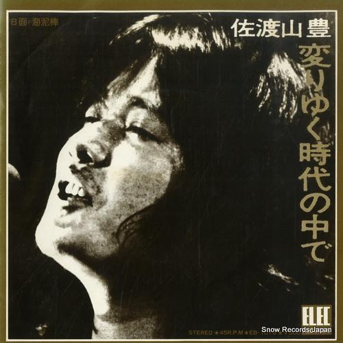 SADOYAMA, YUTAKA kawariyuku jidai no nakade EB-1019 - front cover