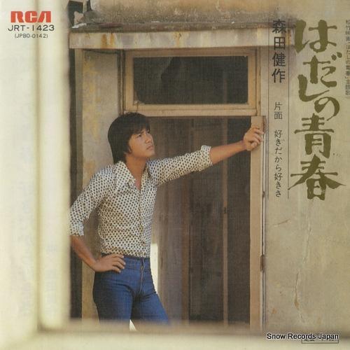MORITA, KENSAKU hadashi no seishun JRT-1423 - front cover