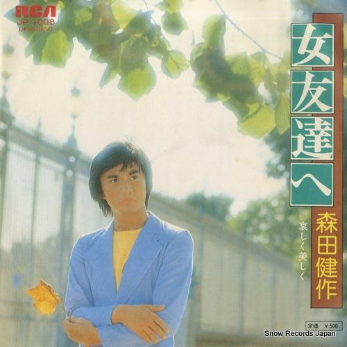 森田健作の画像 p1_31