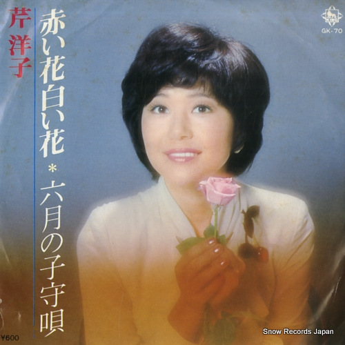 SERI, YOKO akai hana shiroi hana GK-70 - front cover