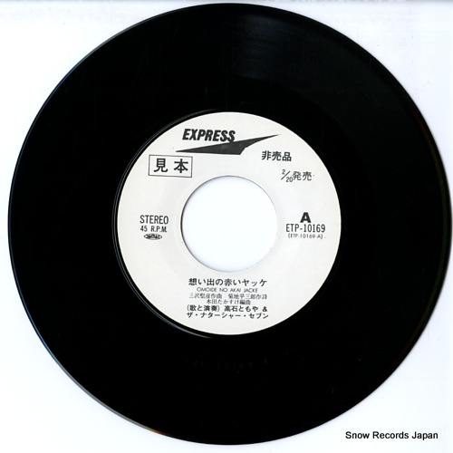 TAKAISHI, TOMOYA, AND THE NATARSHER SEVEN omoide no akai jacke ETP-10169 - disc