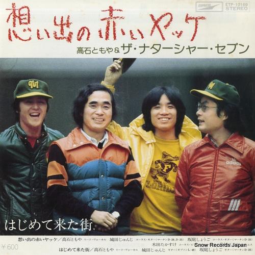 TAKAISHI, TOMOYA, AND THE NATARSHER SEVEN omoide no akai jacke ETP-10169 - front cover