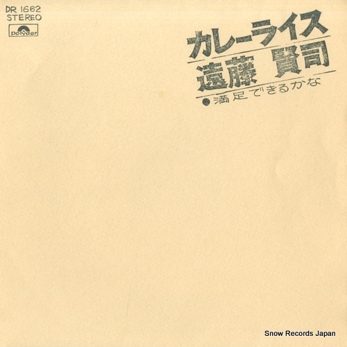遠藤賢司 カレーライス DR1662