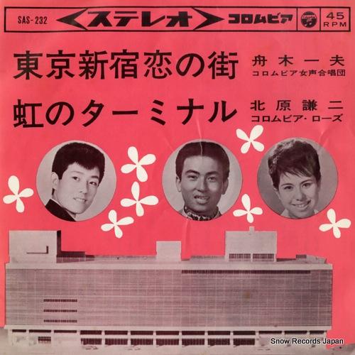 舟木一夫 東京新宿恋の街 SAS-232