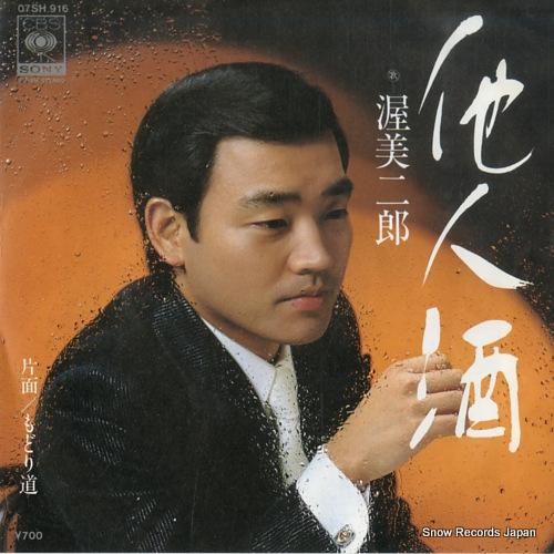 ATSUMI, JIRO taninzake 07SH916 - front cover