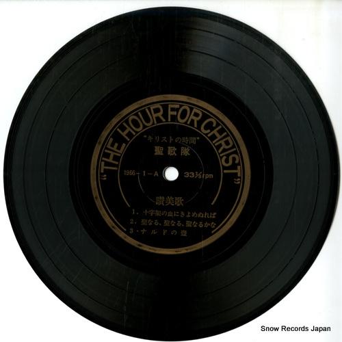 聖歌隊 キリストの時間 ARI-3567 / 1966-1