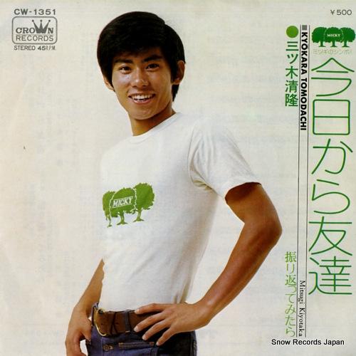 MITSUGI, KIYOTAKA kyo kara tomodachi CW-1351 - front cover