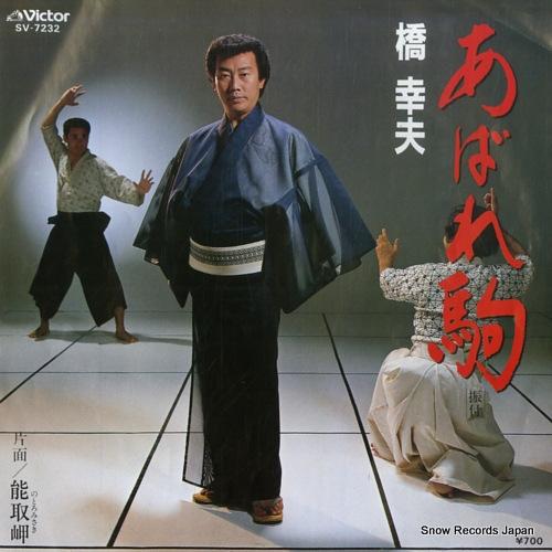 HASHI, YUKIO abaregoma SV-7232 - front cover
