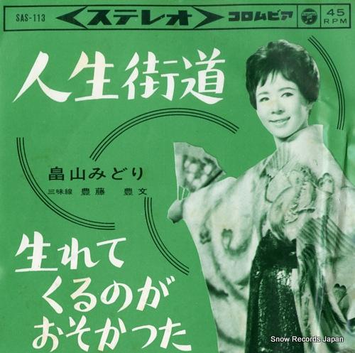 HATAKEYAMA, MIDORI jinsei kaido SAS-113 - front cover